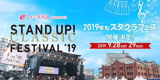 STAND UP! CLASSIC FESTIVAL 2019